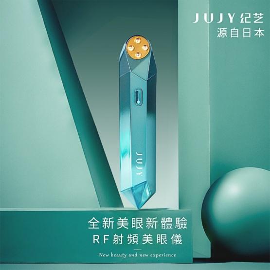 日本JUJY紀芝RF射頻美眼儀