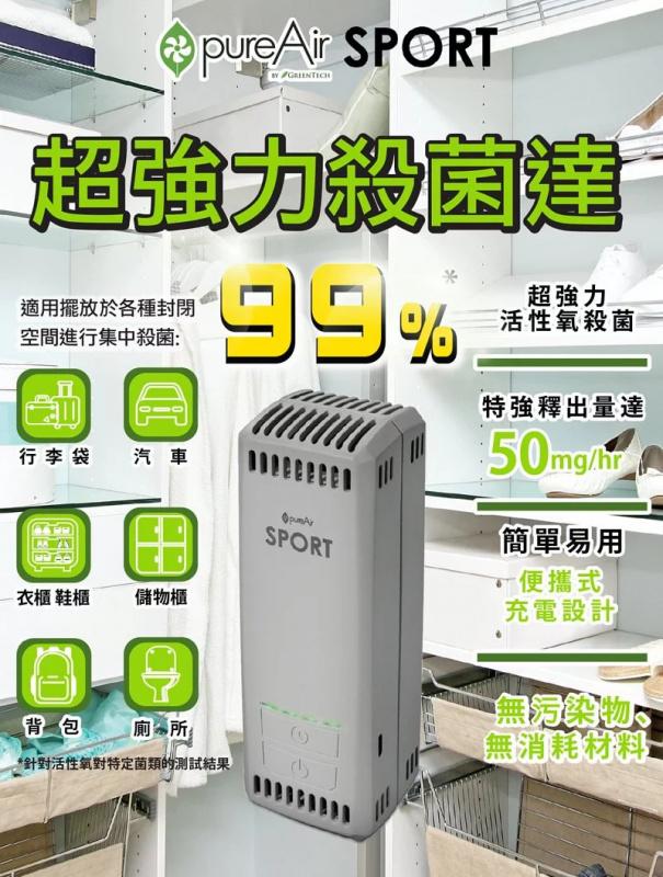 強效消毒除臭機 | 美國Greentech PureAir SPORT