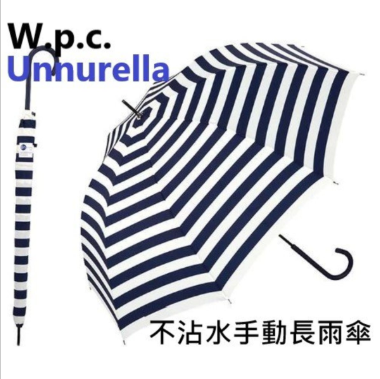 W.P.C. - (UN1006) Unnurella日本瞬間滴水不沾長雨傘 - 藍白相間