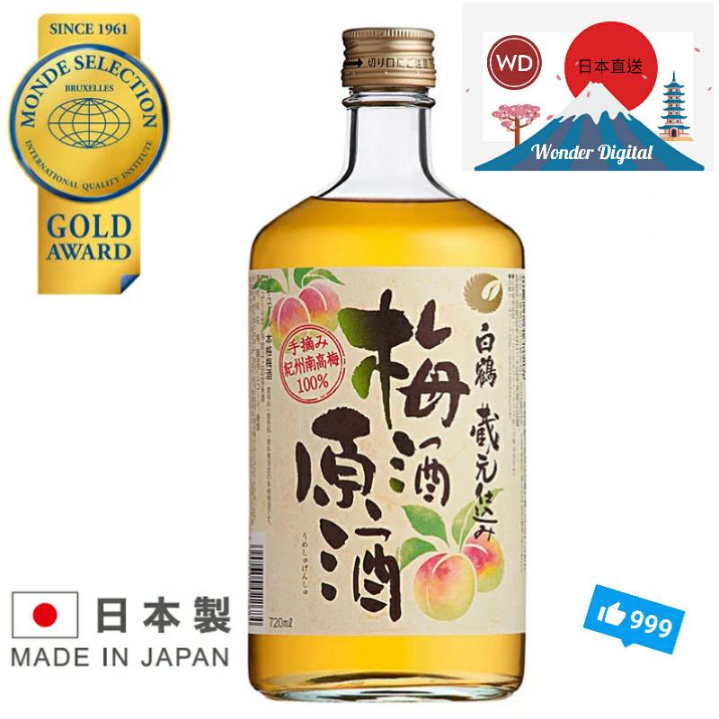 🇯🇵日本製造~日本直送💥 白鶴 梅酒原酒 720ml