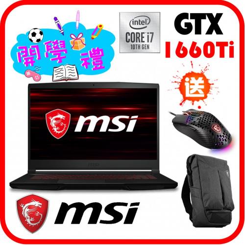 """MSI 17.3"""" GF75 10SCXR 戰鬥堡壘電競筆電 (i7-10750H /16GB /GTX1650)"""