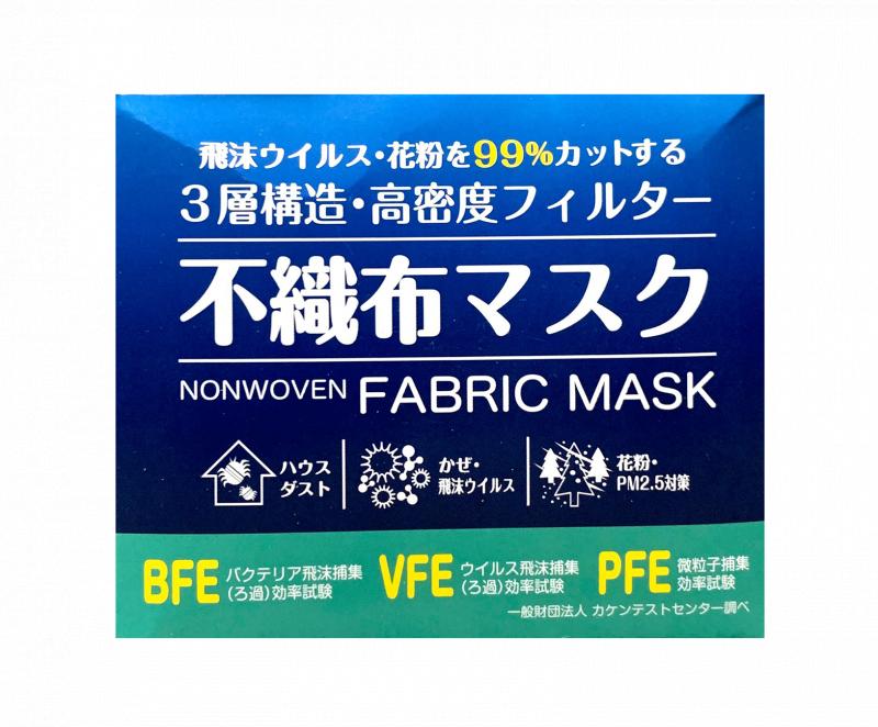 日本Bitoway Non Woven 3層構造不織布口罩 50入 [3尺寸]