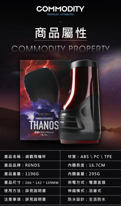 Rends Thanos Piston 滅霸往覆吸啜電動杯 套裝
