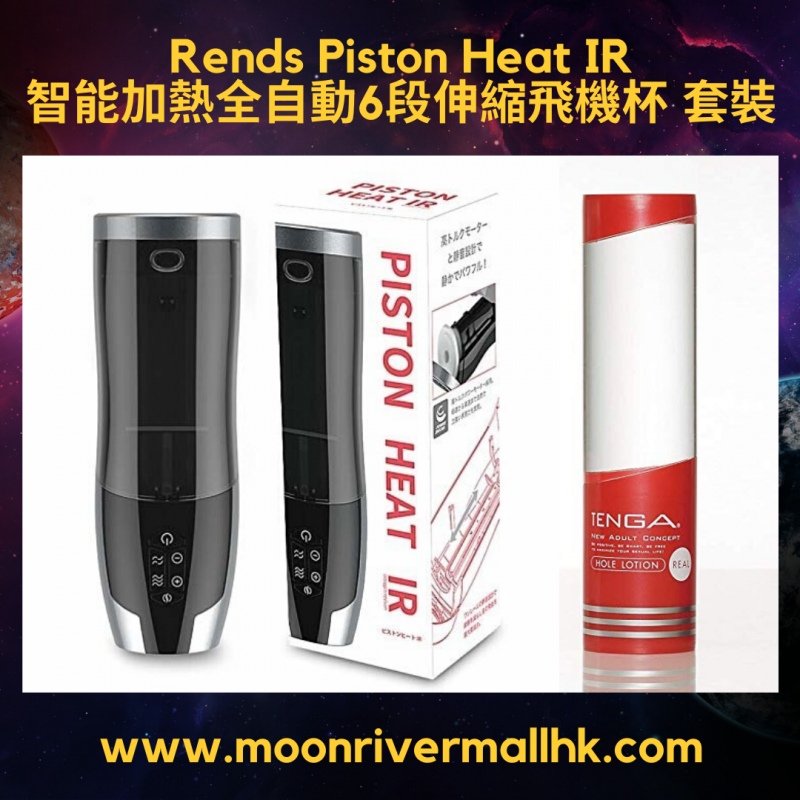 Rends Piston Heat IR 智能加熱全自動 6 段伸縮飛機杯
