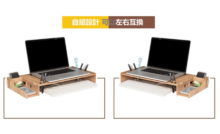DIY 螢幕加高座 (加厚版)