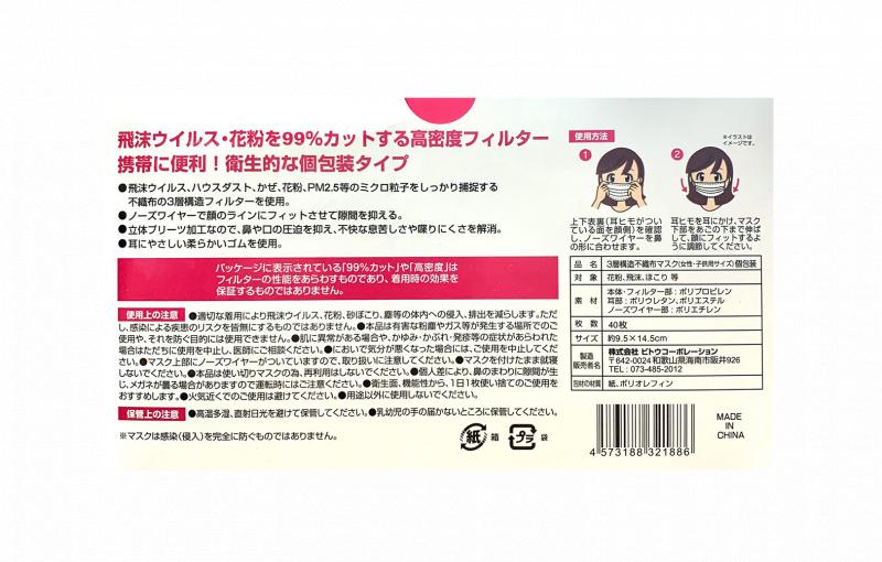 日本款式ビトウコーポレーション マスク 3層構造不織布口罩(獨立包裝40個)