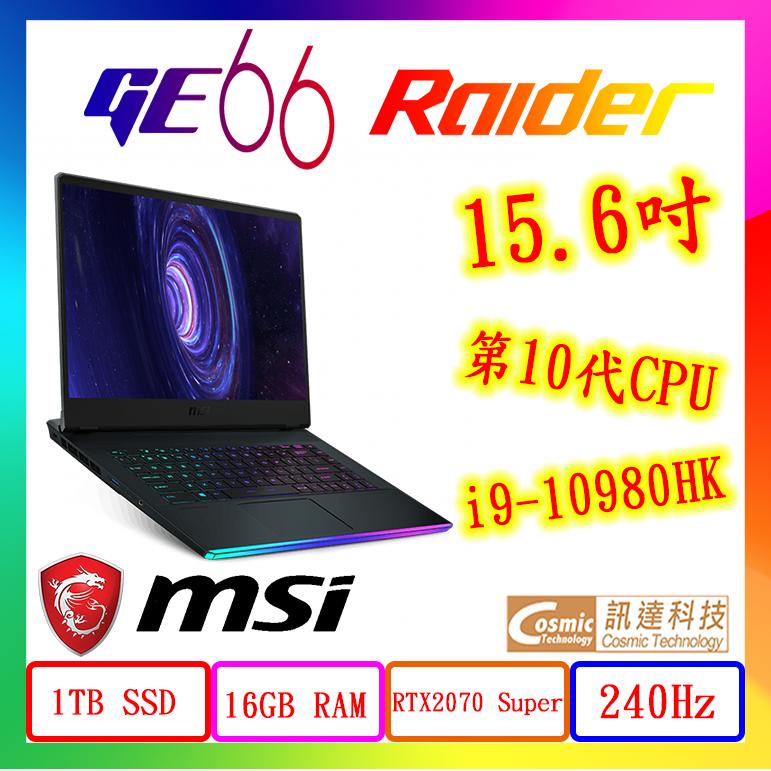 MSI GE66 10SFS掠奪者電競筆電 (i9 RTX2070 Super)