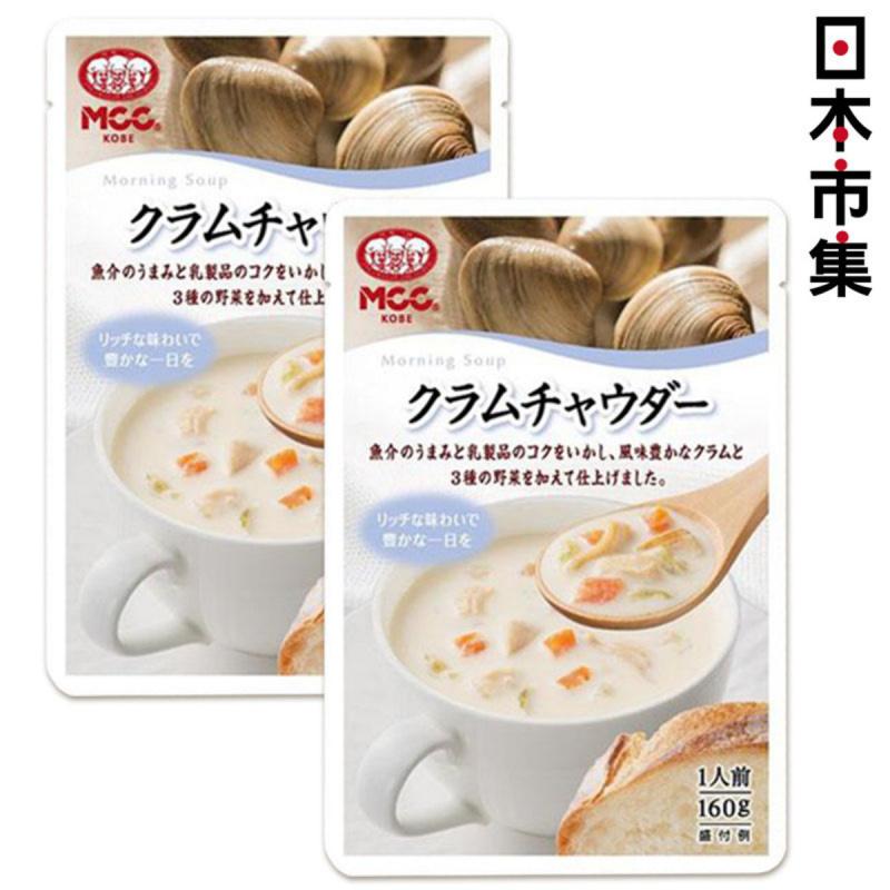 日版 MCC 蜆肉忌廉湯 160g (2件裝)【市集世界 - 日本市集】