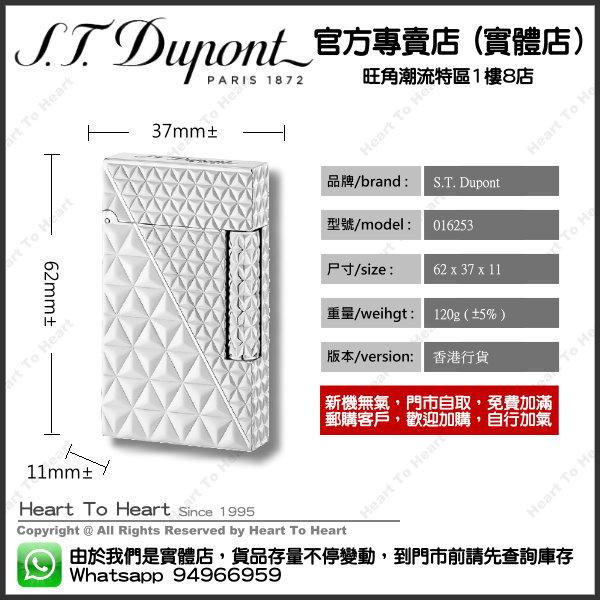 ST Dupont Lighter 都彭 打火機官方專賣店 香港行貨 ( 購買前 請先Whatsapp:94966959查詢庫存 ) - LIGNE 2 - FIRE HEAD mode : 016253