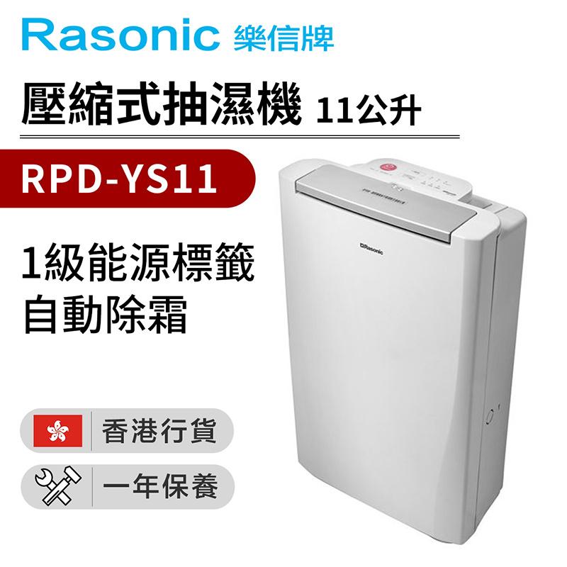 樂信 RPD-YS11 壓縮式抽濕機