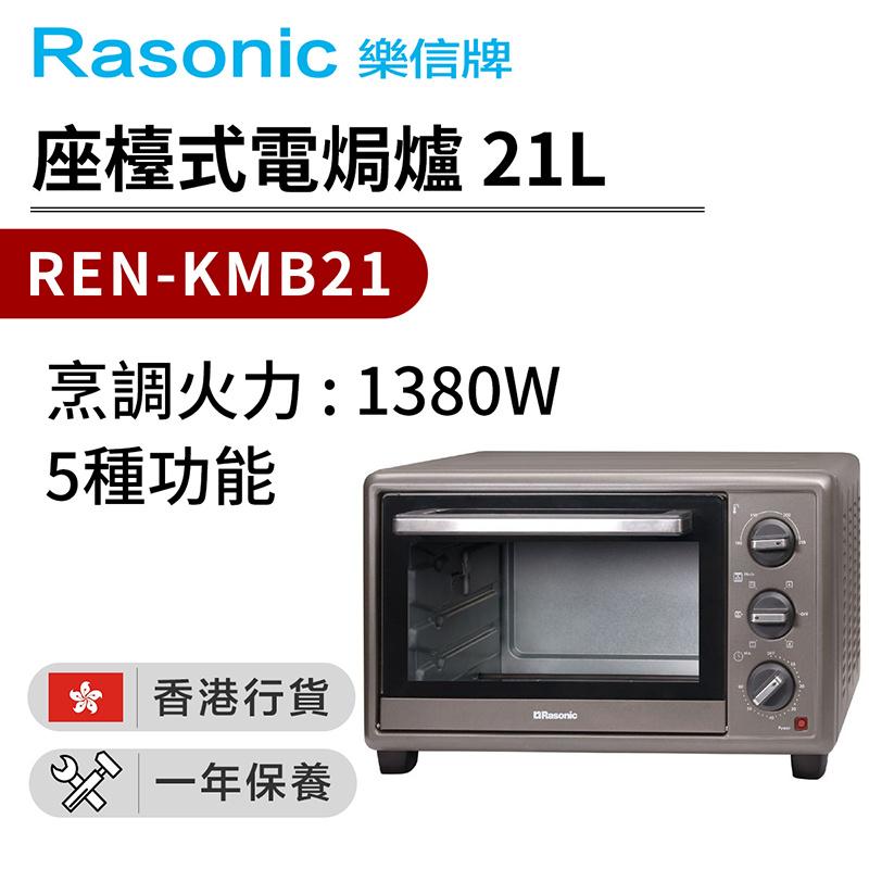 樂信 - REN-KMB21 座檯式電焗爐 (21 升 / 1,380瓦)-香港行貨