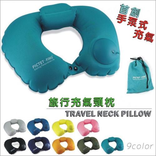 Pictet-Fino(Romix) RH76 手泵式充氣頸枕
