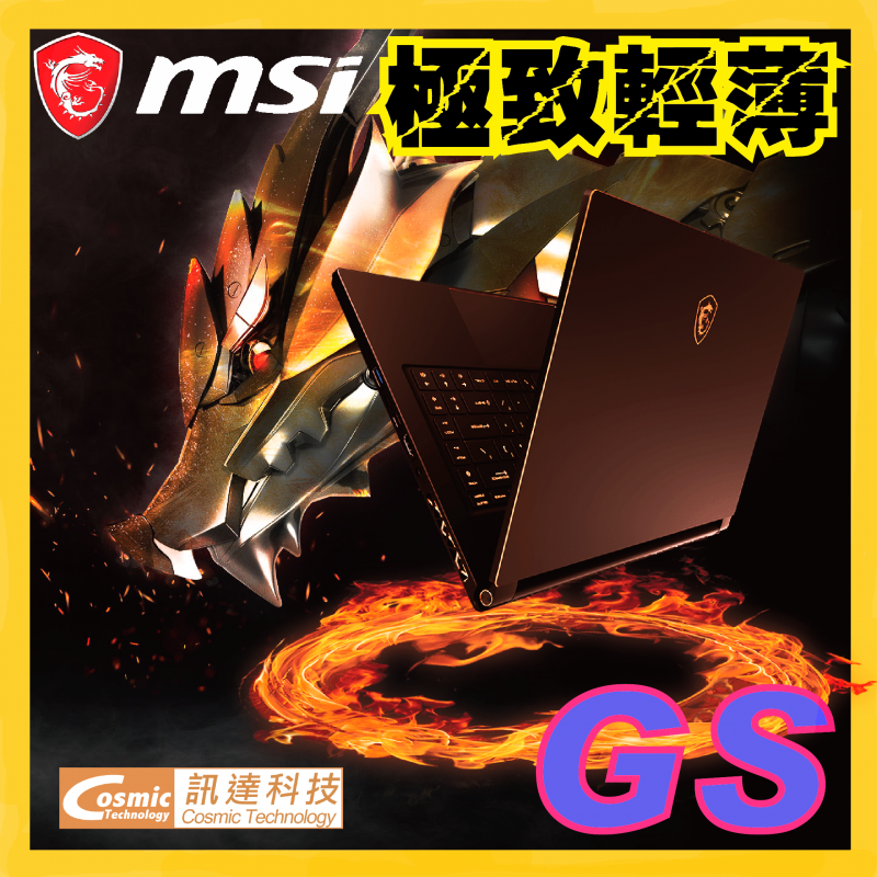 MSI GS66 10SE極致纖薄電競筆電 ( i7-10750H / RTX2060 / 240Hz )