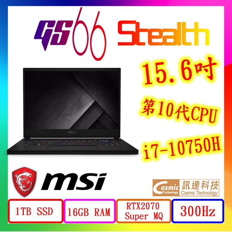MSI GS66 10SFS極致纖薄電競筆電 ( i7-10750H / RTX2070 Super / 1TB / 300Hz )