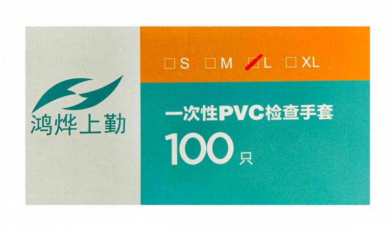 [PVC] Vinyl Examination Gloves 手套一次性醫用pvc手套 100只/盒 L Size 可手機觸碰