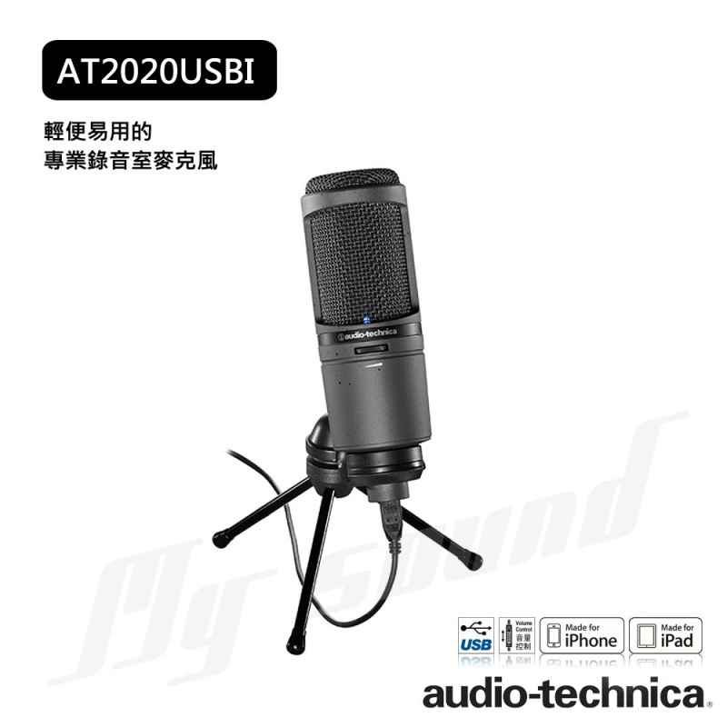 Audio Technica 心形指向性USB電容咪高峰 AT2020USBi