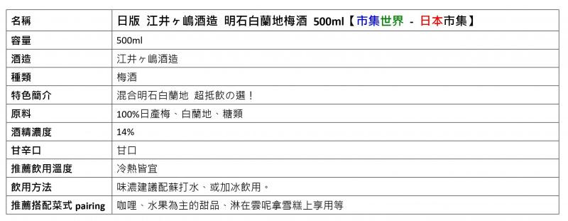 日版 江井ヶ嶋酒造 明石白蘭地梅酒 500ml【市集世界 - 日本市集】
