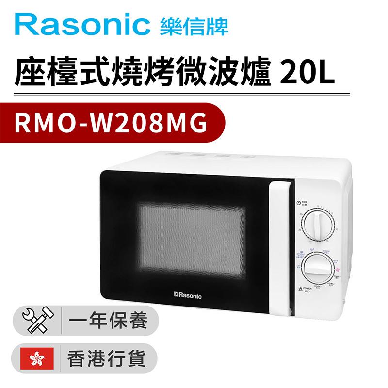 樂信 - RMO-W208MG 800W 座檯式燒烤微波爐 20L(香港行貨)