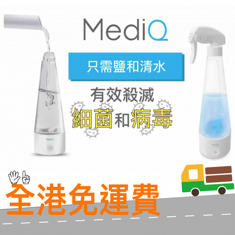 MediQ 次氯酸鹽天然殺菌消毒水製造器