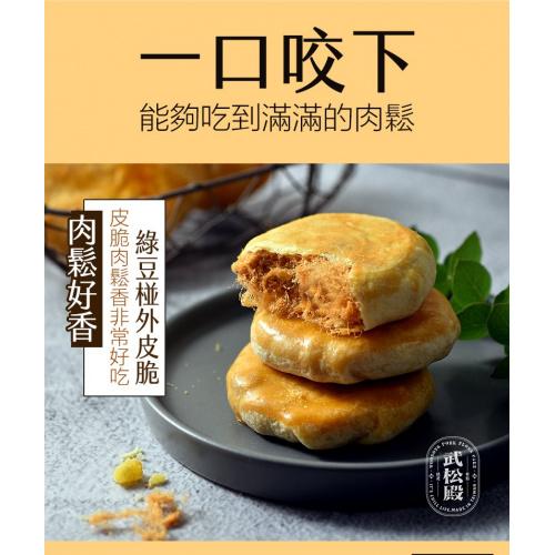 台灣製武松殿肉鬆餅