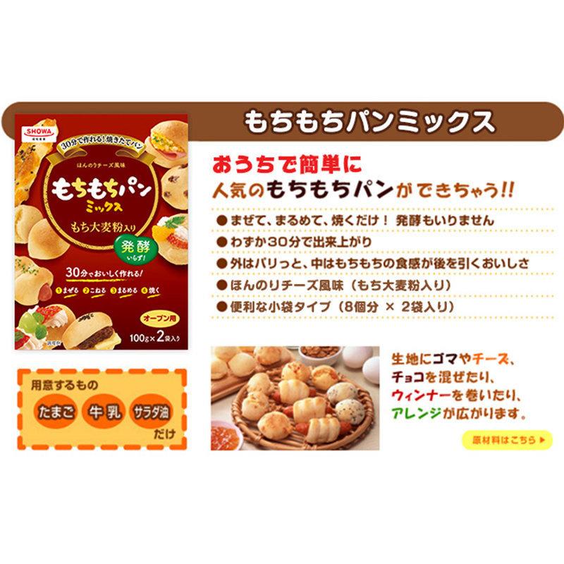 日版 昭和産業 芝士乳酪 麻薯波波 烘焙小麥混合粉 200g【市集世界 - 日本市集】