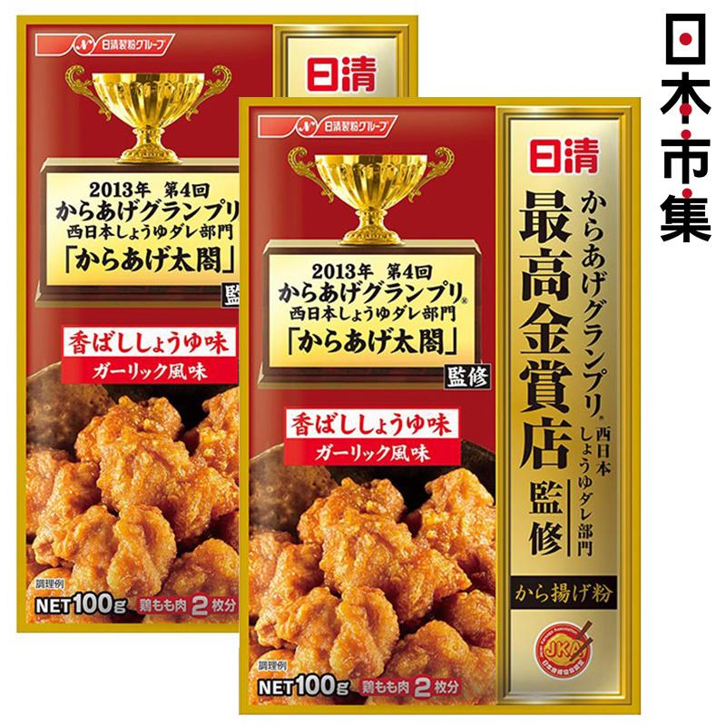 日版日清 最高金賞 蒜香炸雞粉 100g (2件裝)【市集世界 - 日本市集】