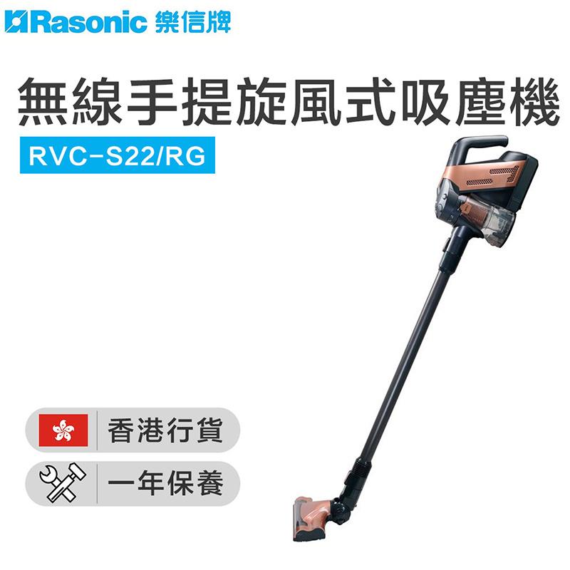 樂信 - RVC-S22/RG 無線手提旋風式吸塵機(香港行貨)