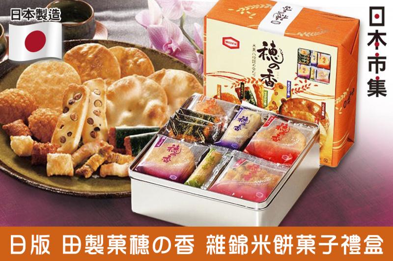 日版 龜田製菓 穂の香 雜錦米餅菓子禮盒 288g【市集世界 - 日本市集】