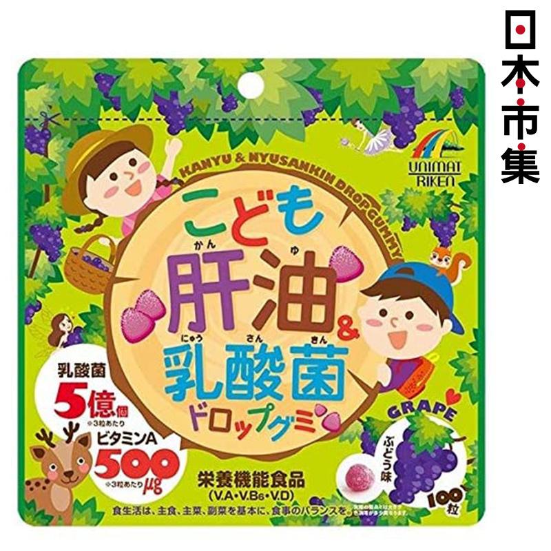 日版 Unimat Riken 兒童肝油 乳酸菌葡萄口味軟糖 100粒【市集世界 - 日本市集】