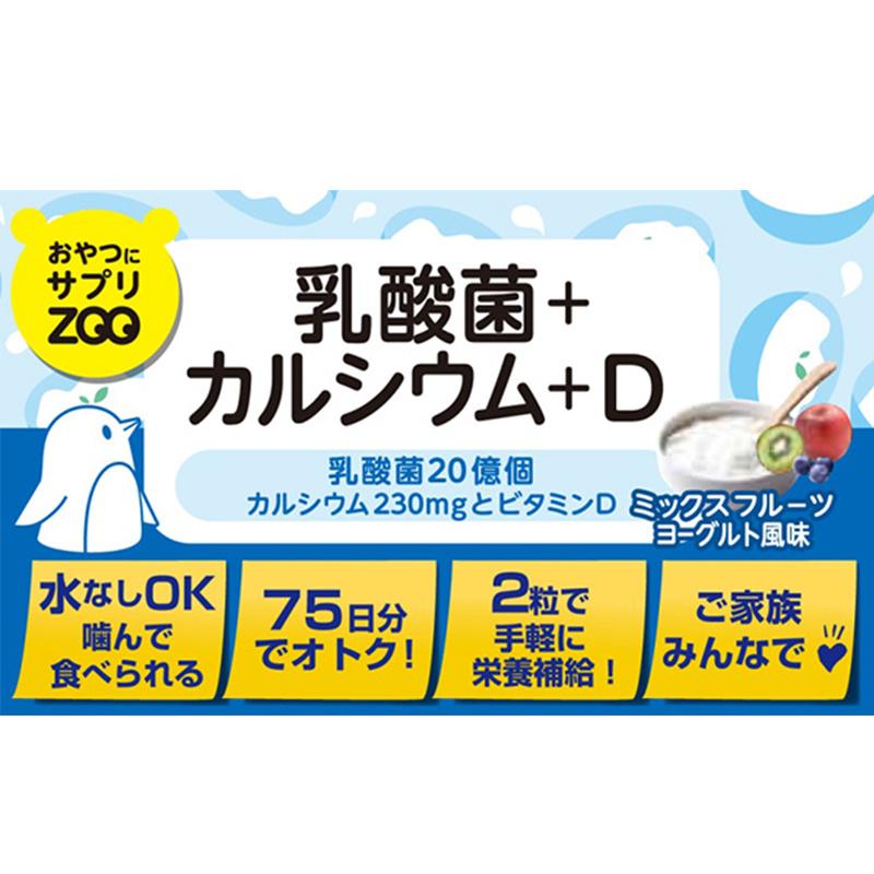 日版 ZOO 營養補充咀嚼片 乳酸菌+鈣+維他命D (雜果乳酪味) 150粒