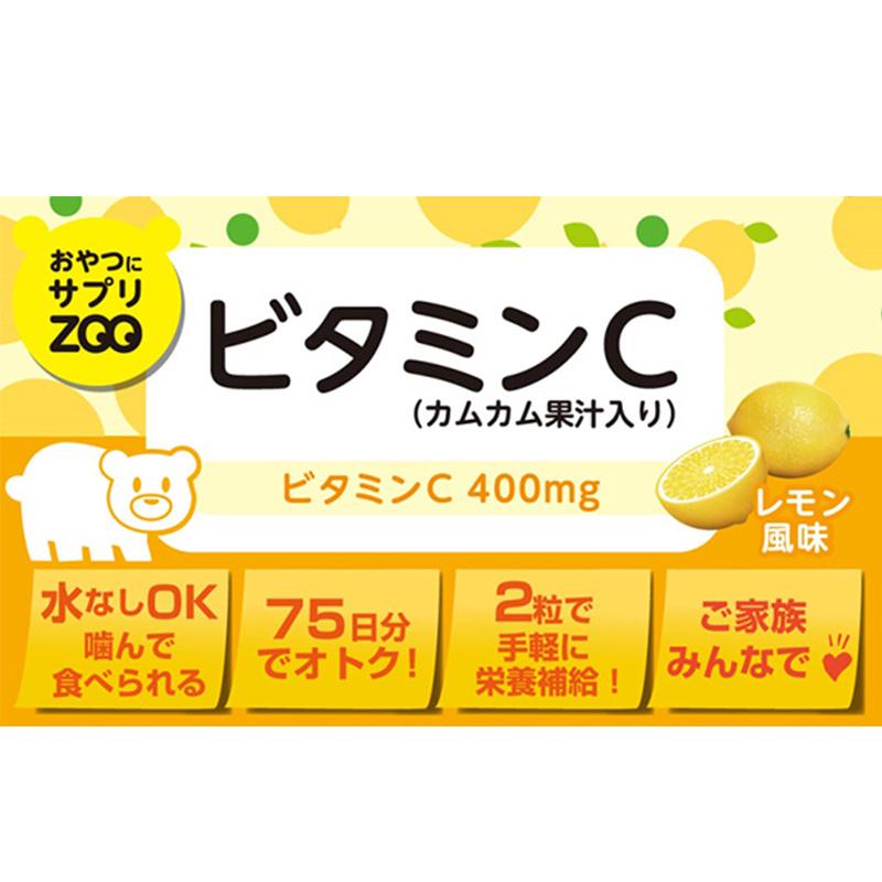 日版 ZOO 營養補充咀嚼片 維他命C (檸檬味) 150粒