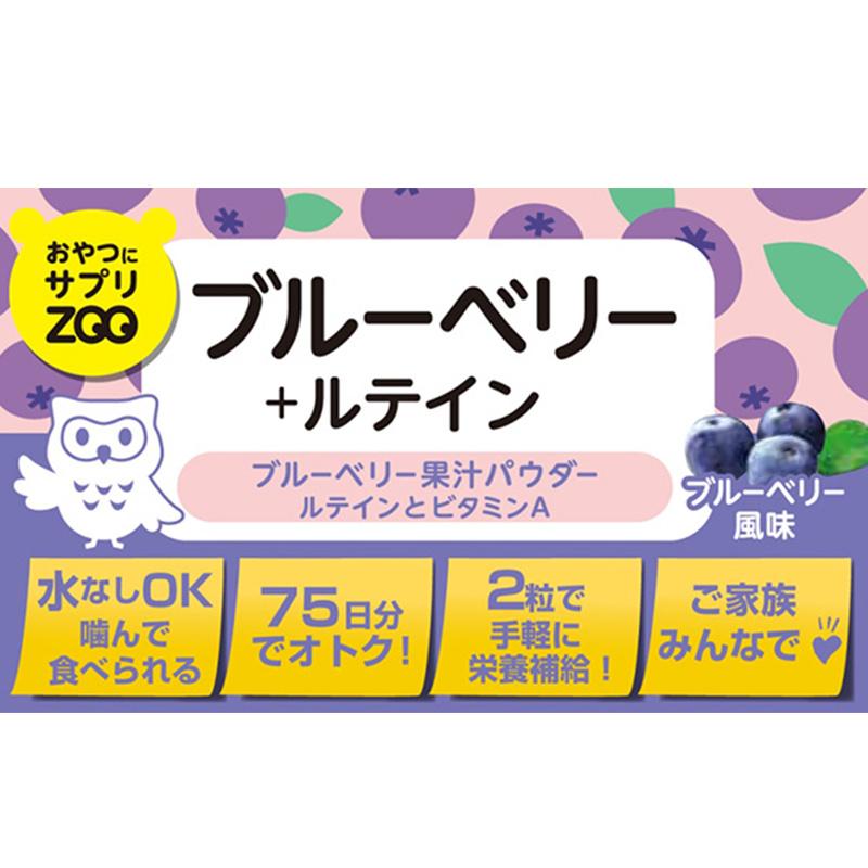 日版 ZOO 營養補充咀嚼片 葉黃素+維他命A (藍苺味) 150粒【市集世界 - 日本市集】