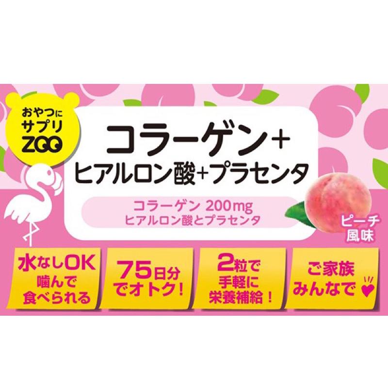 日版 ZOO 營養補充咀嚼片 膠原蛋白+玻尿酸+胎盤素 (蜜桃味) 150粒【市集世界 - 日本市集】