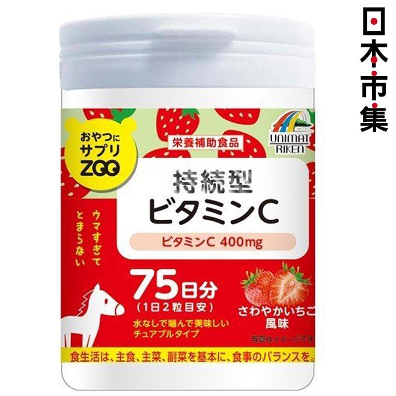 日版 ZOO 營養補充咀嚼片 持續型C維他命C (士多啤梨味) 150粒