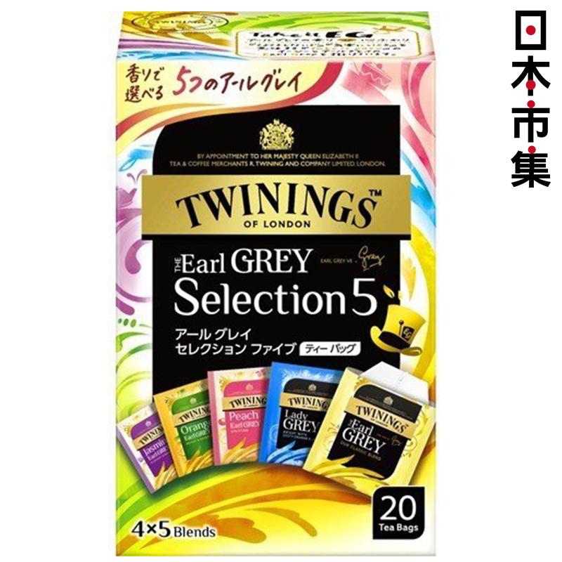 日版 Twinings 綜合 5款伯爵茶 (20包裝)【市集世界 - 日本市集】