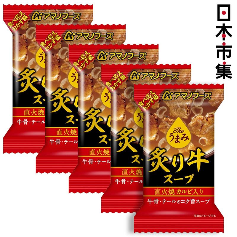 日本【天野食品】炙燒牛肉 鮮味湯 (5包裝)【市集世界 - 日本市集】