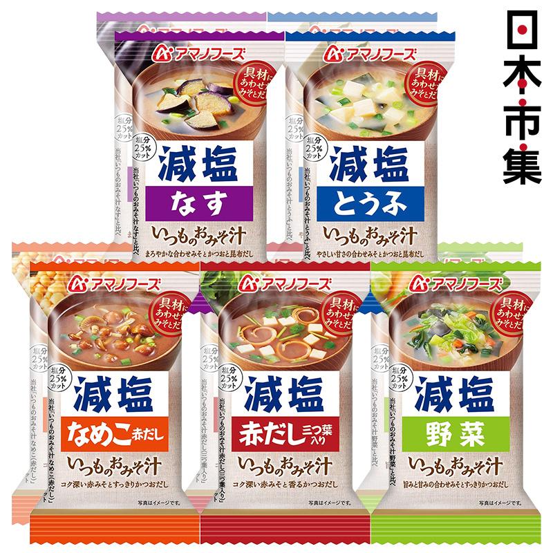 日本【天野食品】5款 減鹽特色味噌湯 (共10包)【市集世界 - 日本市集】