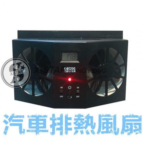 1632572 Auto cool/ 汽車排熱風扇/太陽能排風扇汽車風扇