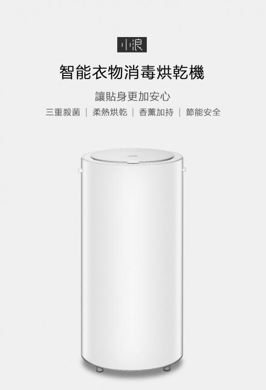 Xiaomi小米 小浪智能衣物消毒烘乾機35L (HD-YWHL01)