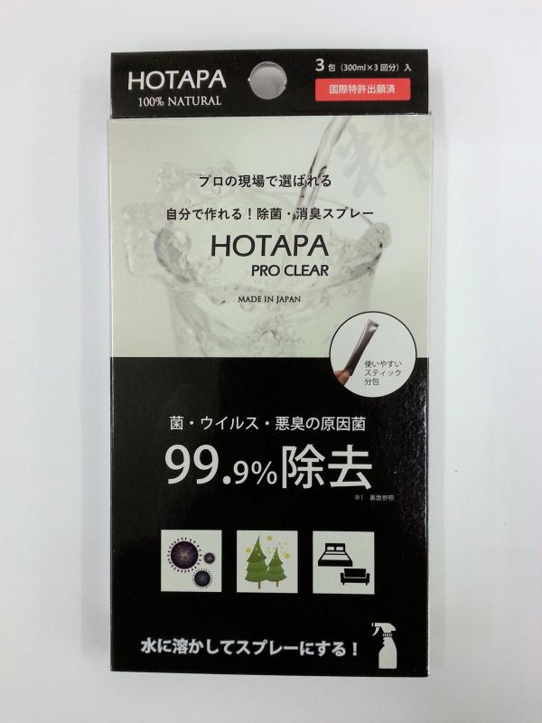 Hotapa Pro Clear 100% 天然除菌消臭粉 (3g x 3pcs / 盒)