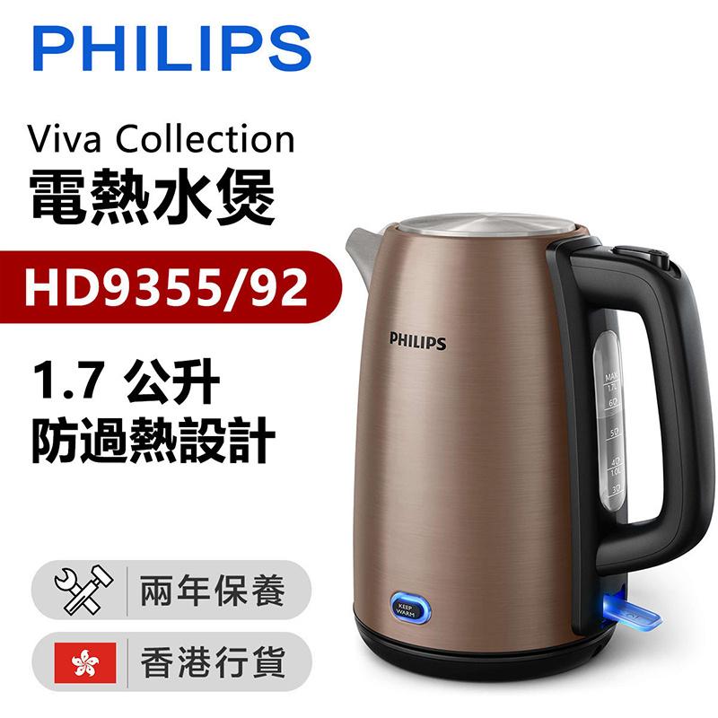飛利浦 - Viva Collection電熱水煲 HD9355/92(香港行貨)