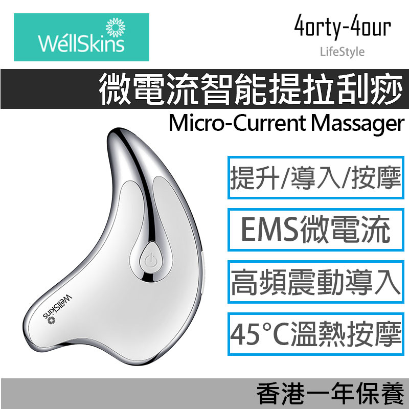 WellSkins 薇新微電流提升導入刮痧按摩儀 WX-BJ808