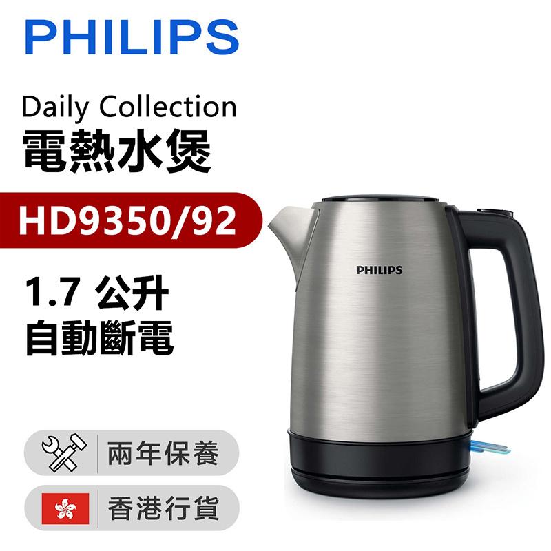飛利浦 - Daily Collection 電熱水煲 HD9350/92 (香港行貨)