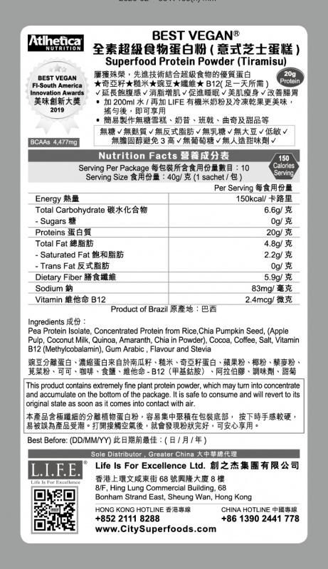 BEST VEGAN全素超級食物蛋白粉 (意式芝士蛋糕 ) (獨立包裝) 40克/包