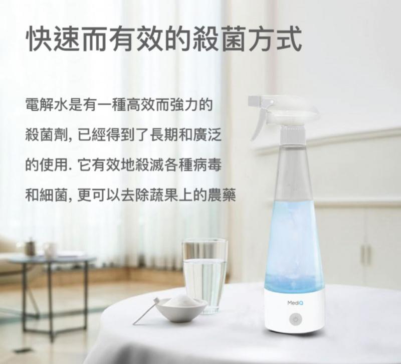 天然殺菌消毒水製造器 | MediQ EO Sterilizer