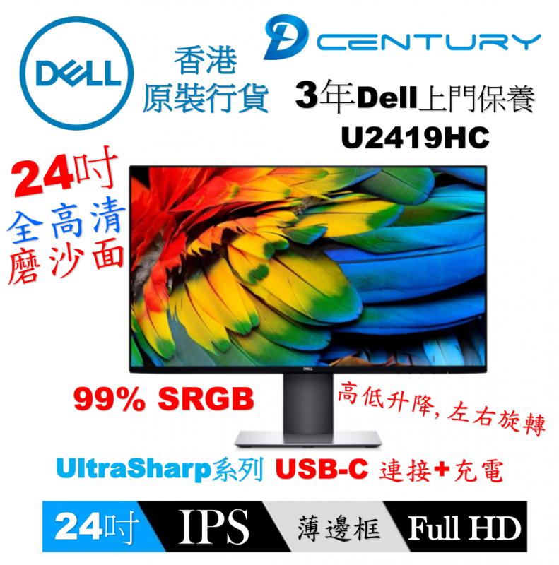 *免運費*(現貨)(特快送貨) 99%SRGB USB-C IPS 24吋 - Dell U2419HC 3年Dell上門保養服務