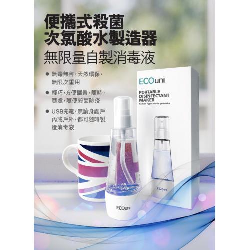 ECOuni 便攜式殺菌次氯酸水製造器