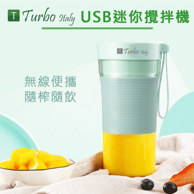 Turbo Italy - 鮮果杯便攜榨汁機 (湖水綠色) [TBD-193]