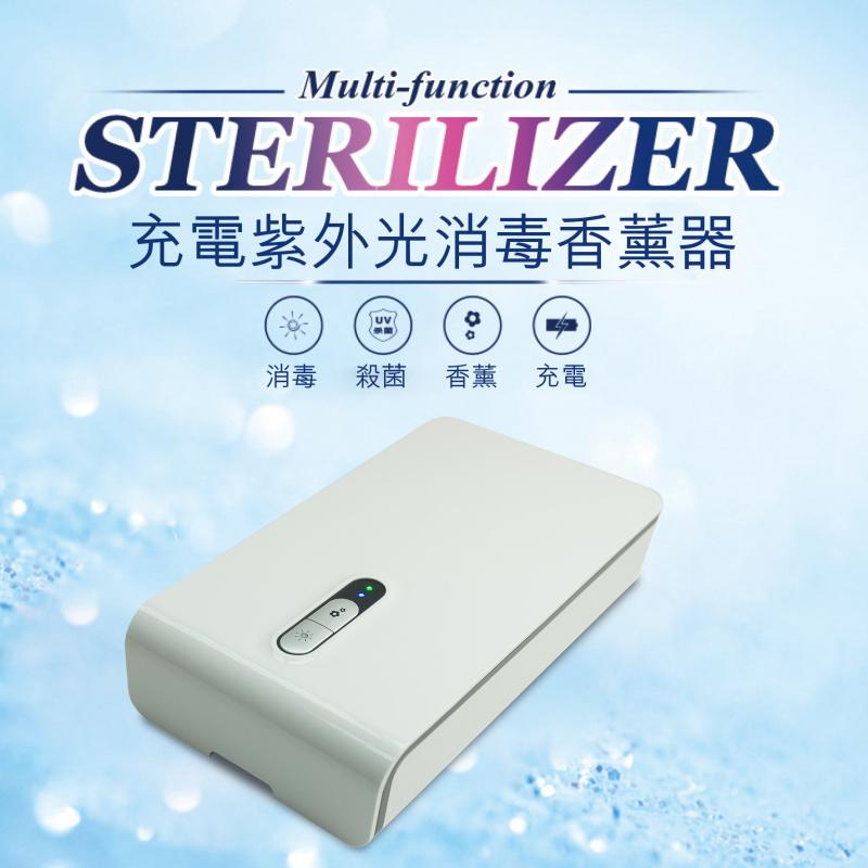 充電紫外光消毒香薰器