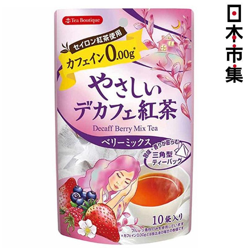 日版 Tea Boutique 零咖啡因 雜錦草莓野莓紅茶 10包 12g【市集世界 - 日本市集】